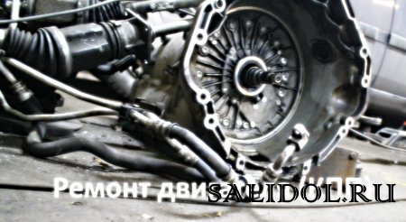 Ремонт двигателя (КПП)